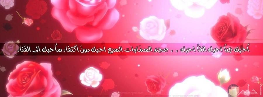 غلاف فيس بوك رومانسي