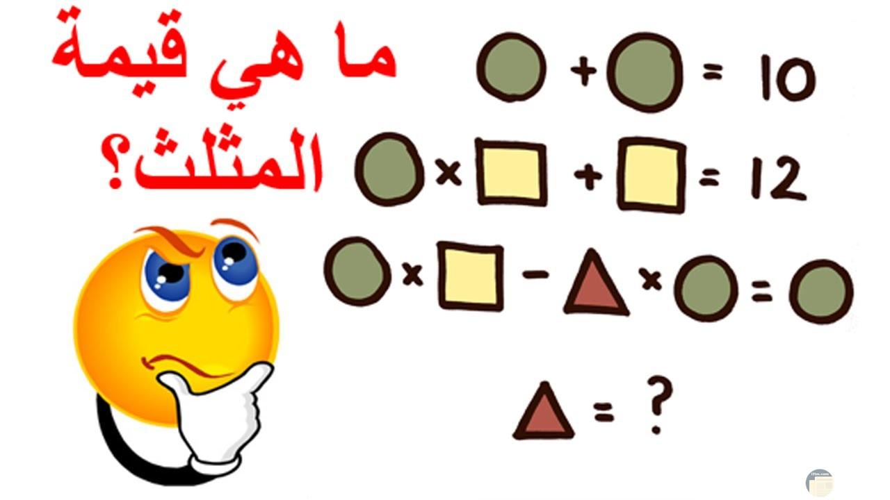 فما هي قيمة المثلث؟