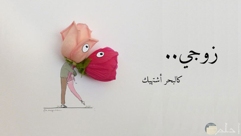 كلمات للزوج للتعبير عن الحب