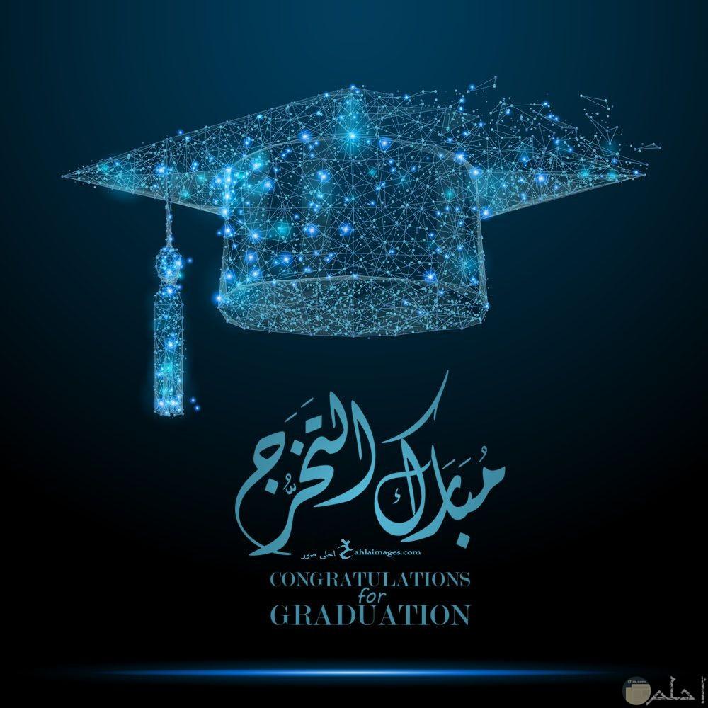 مبارك التخرج