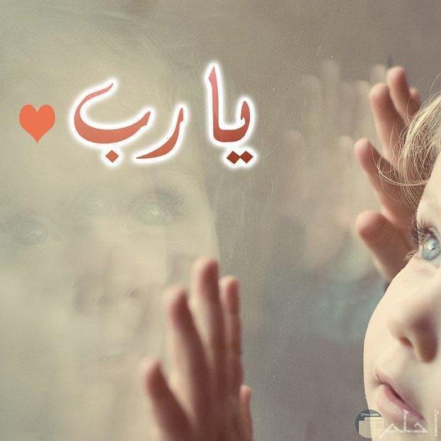 صورة جميلة مكتوب عليها يارب