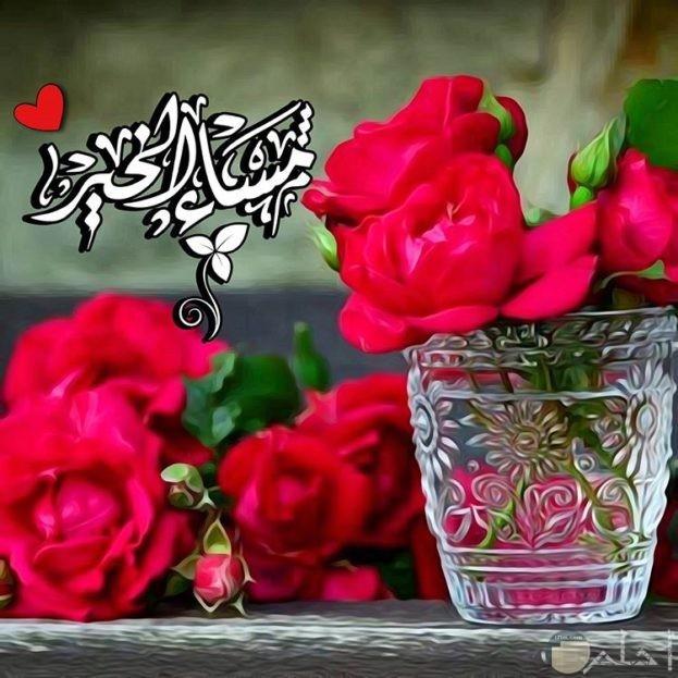 مساء الخير وعطر الورد