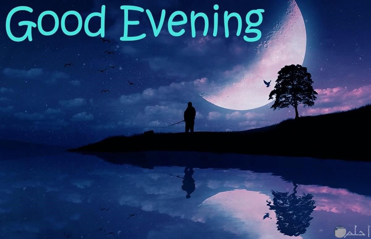 مساء الخير بالانجليزية