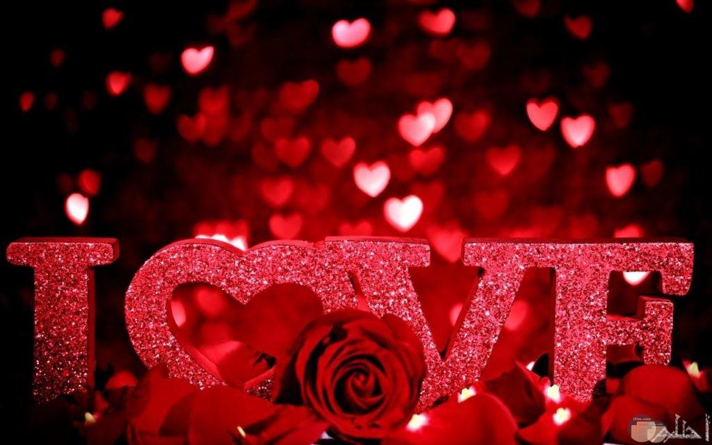 صورة مكتوب بها عبارة بحبك ومزينة