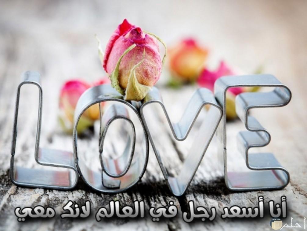 صورة جميلة تعبر عن الحب