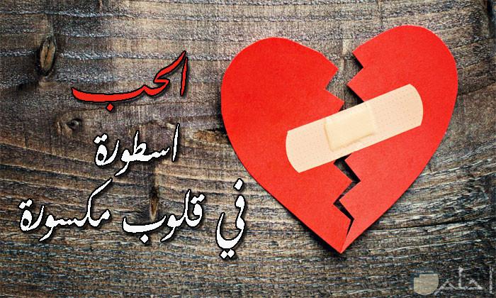 قلب مجروح