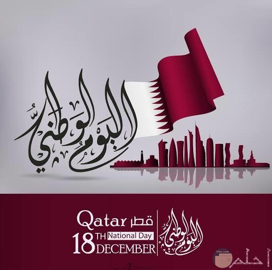 صور اليوم الوطني لقطر