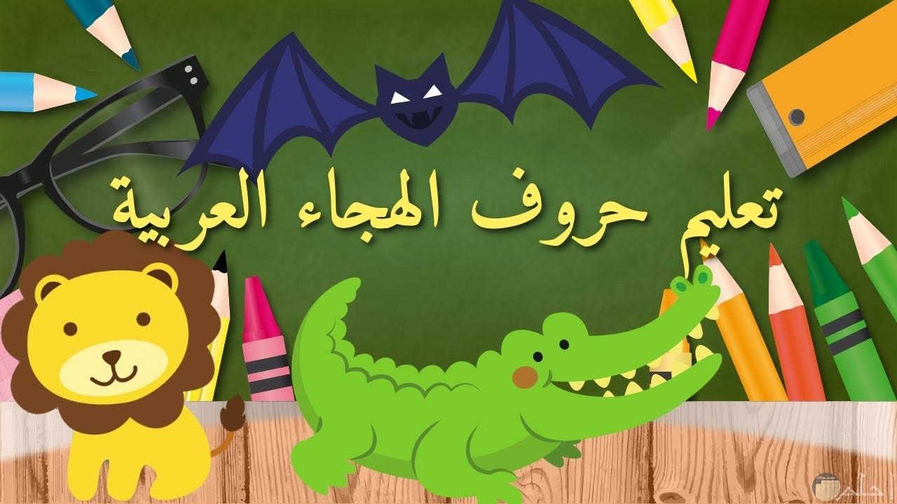 صور حروف اللغة العربية رائعة ومميزة جدا