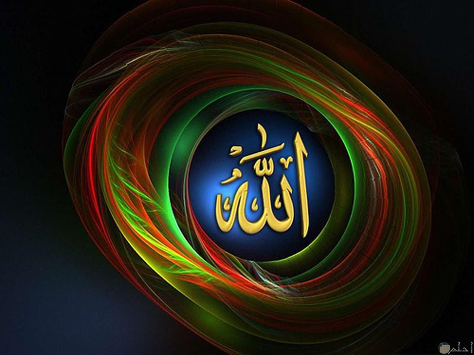 اجمل الخلفيات الدينية لفظ الجلاله الله