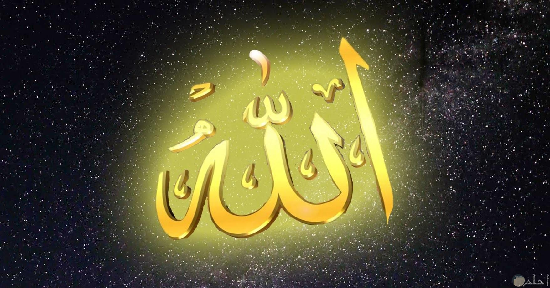 اسم الله لفظ الجلاله
