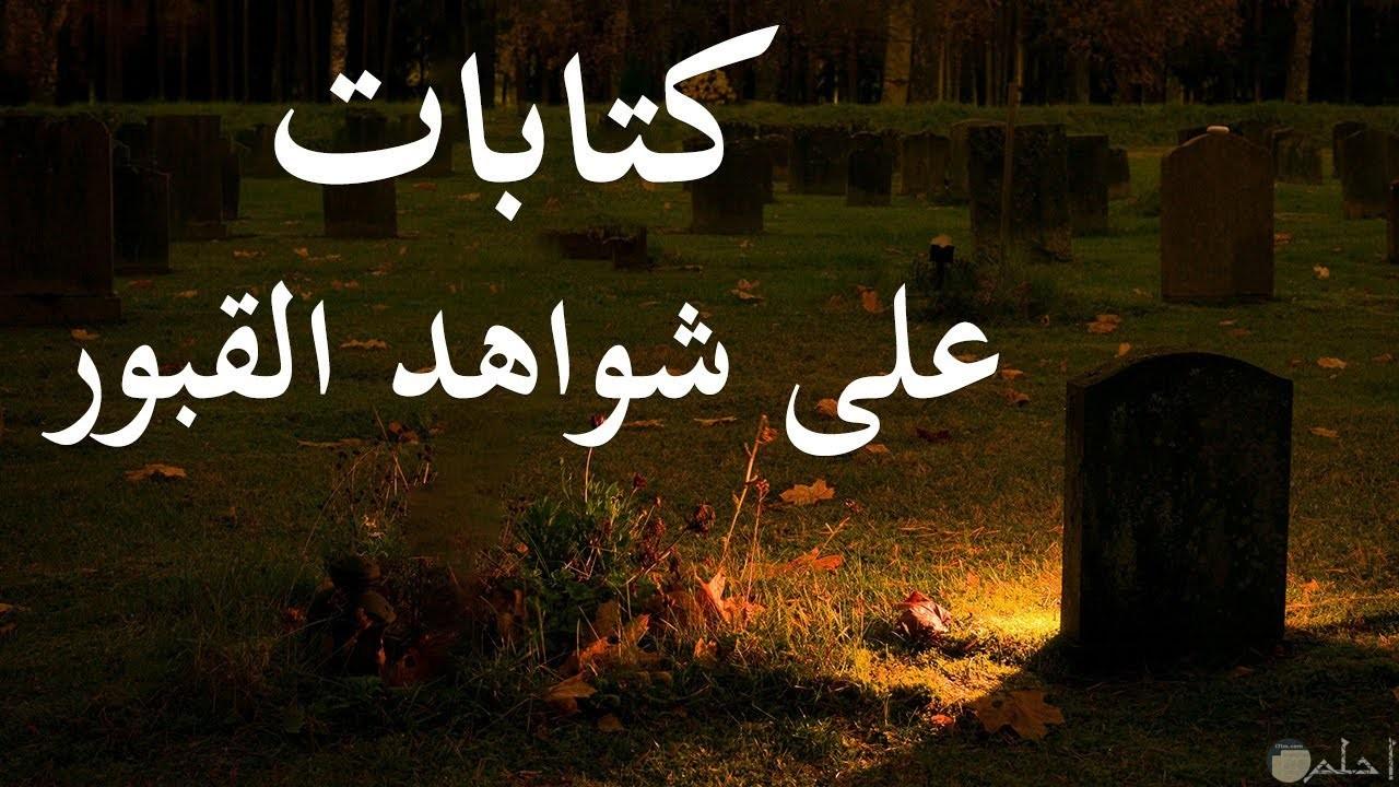 كتابات علي شواهد القبور