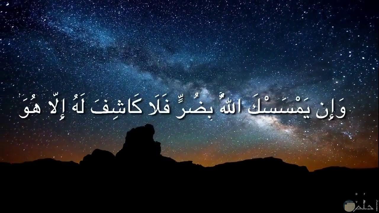 ايات قرانية عن الحزن ولابد ان تدعو الله لكي يكضف عنك هذا الحزن
