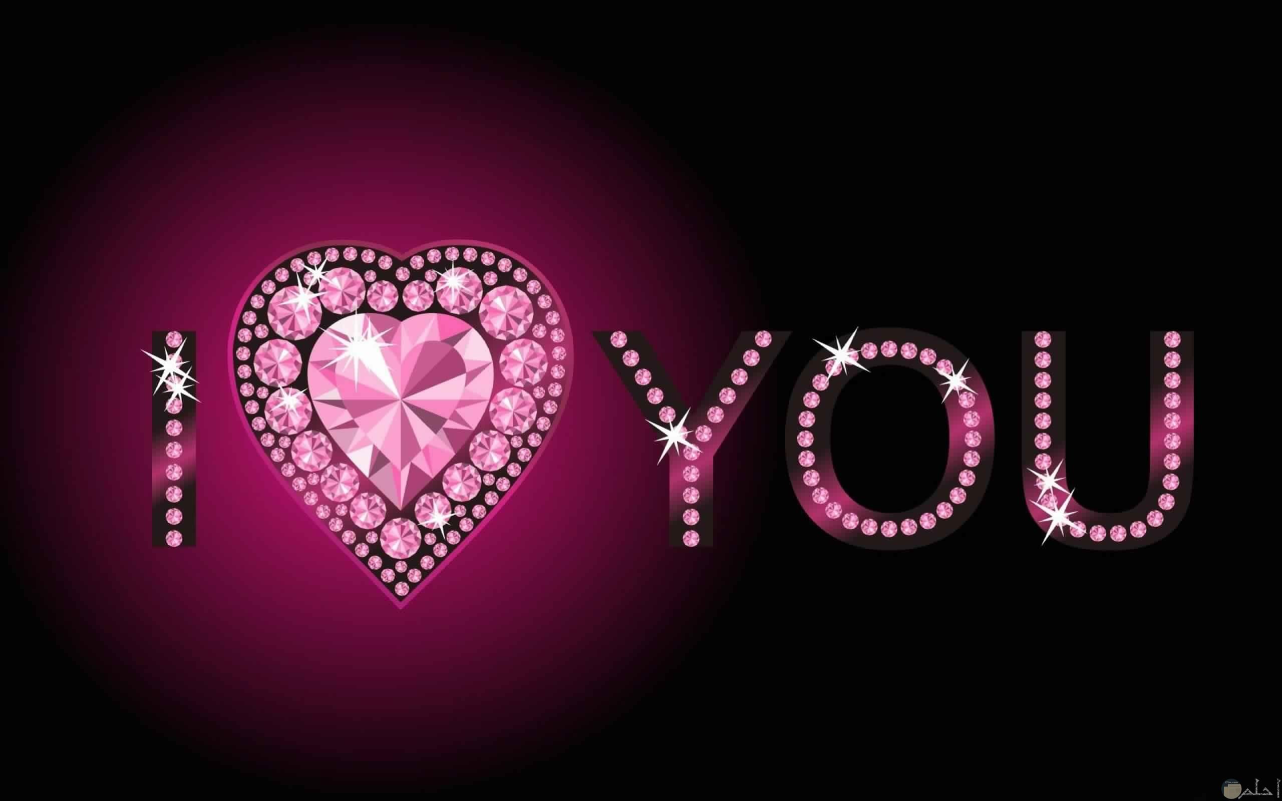 خلفيات احبك وقلب رائع