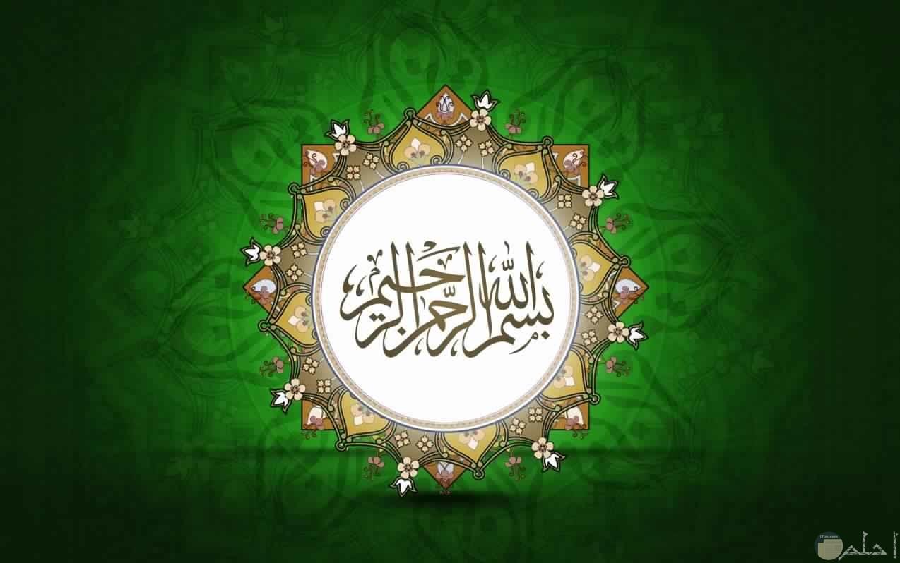 خلفية بسم الله الرحمن الرحيم