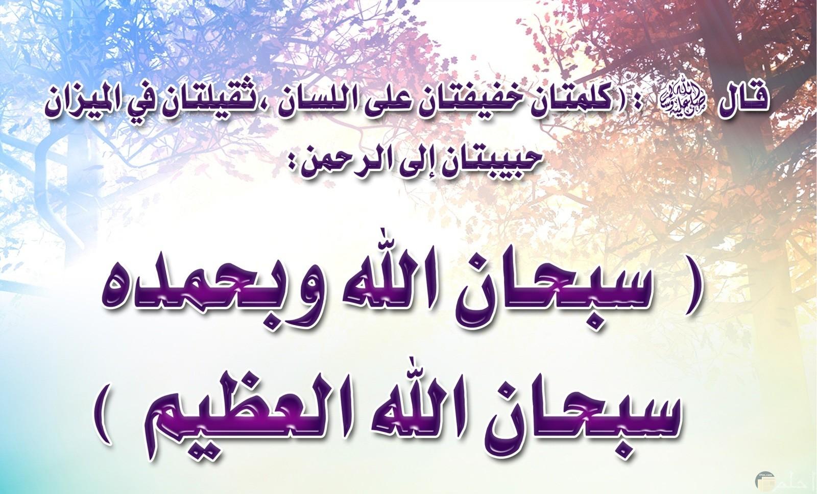 خلفيات سبحان الله وبحمدة سبحان الله العظيم