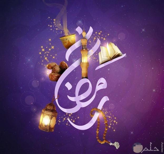 تهنئة رمضانية