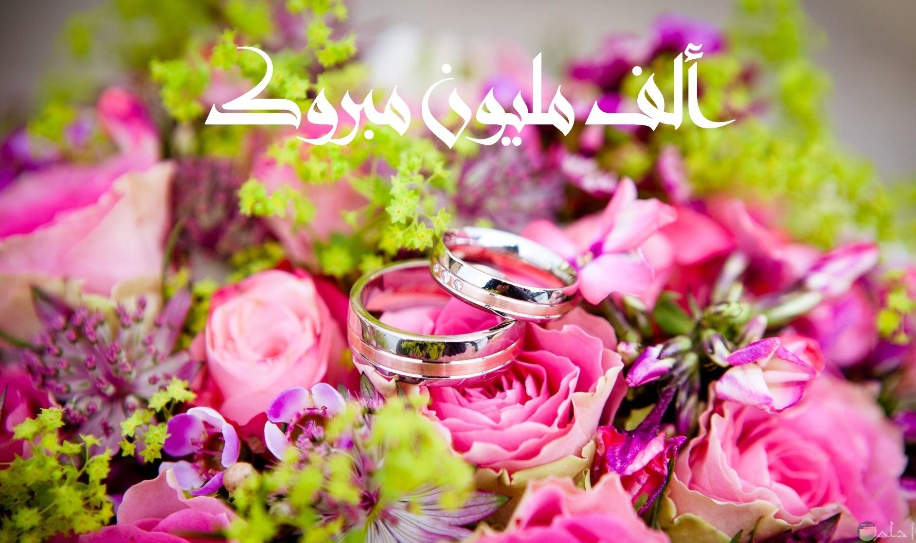 صورة تهنئة جميلة مكتوب عليها ألف مليون مبروك وباقة ورد حلوه مع خاتمين عليها