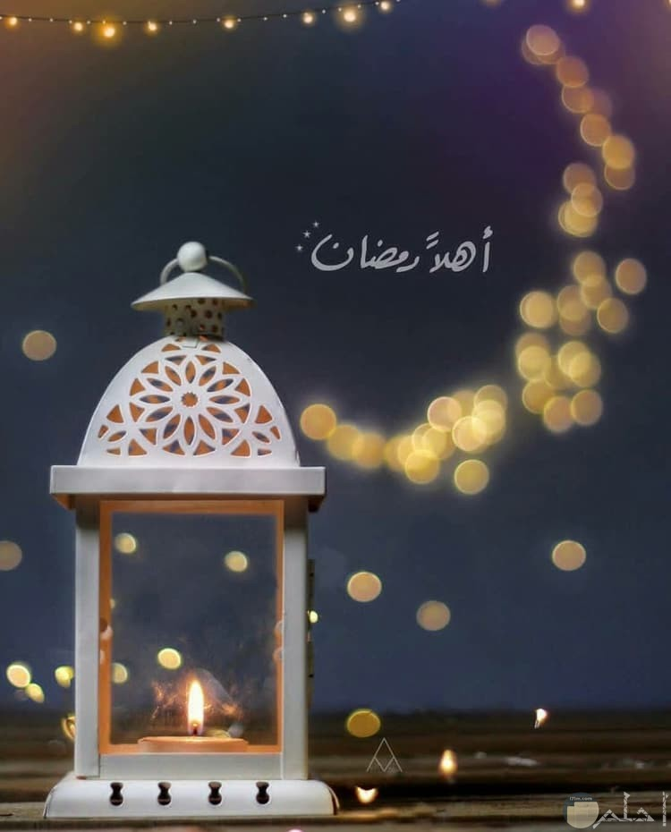 صورة جميلة تهنئة بقدوم شهر رمضان مكتوب عليها أهلاً رمضان مع فانوس رمضان