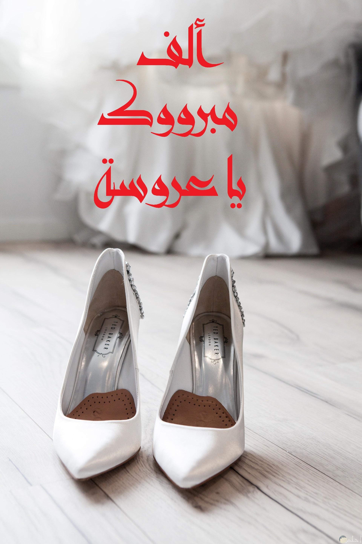صورة جميلة مكتوب عليها ألف مبروك يا عروسة مع حذاء أبيض وفستان العرس حلو جدا