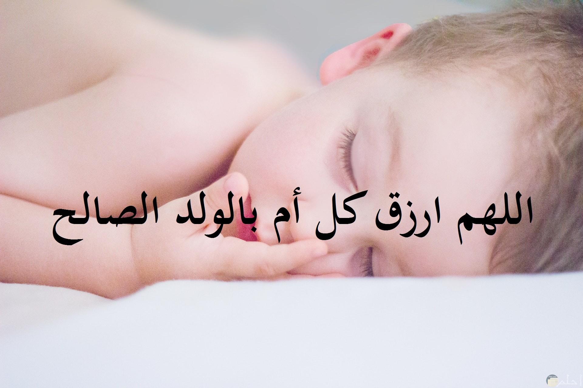 صورة جميلة مكتوب عليها دعاء بأن يرزق الله كل أم بولد صالح مع خلفية طفل صغير نائم