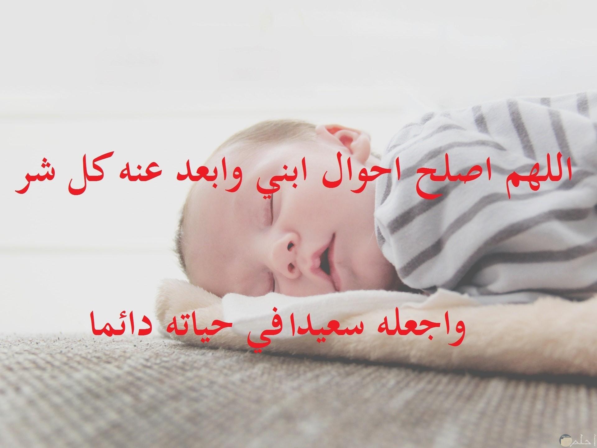 صورة جميلة مكتوب عليها دعاء للإبن مع خلفية طفل صغير نائم