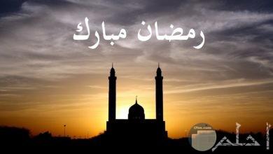 صورة جميلة ومميزة كتهنئة لشهر رمضان حلوة