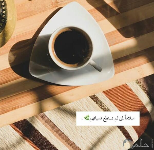 صورة حزينة جدا مكتوب عليها كلام عن البعد وعدم النسيان مع قهوة موجودة علي الطاولة