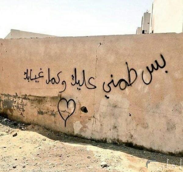 صورة حزينة جدا مكتوب عليها كلام عن الشوق والغياب مع رسمة قلب علي الحائط