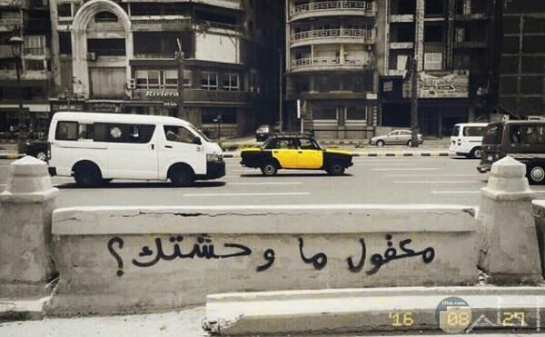 صورة حزينة جدا مكتوب عليها كلام عن الشوق ووجود سيارات تمشي في الطريق