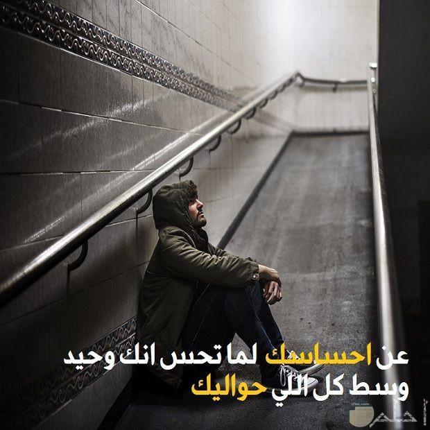 صورة حزينة لشخص حزين ووحيد