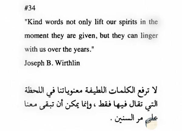صورة حكمة جميلة جدا عن تأثير الكلمة اللطيفة في النفس