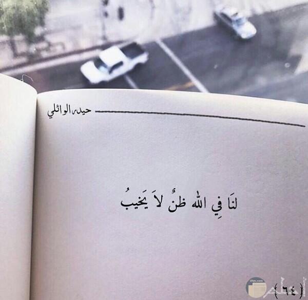 صورة حكمة جميلة جدا عن حسن الظن بالله