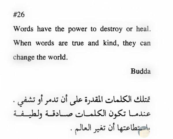 صورة حكمة مميزة جدا عن قوة الكلمات في التدمير والشفاء