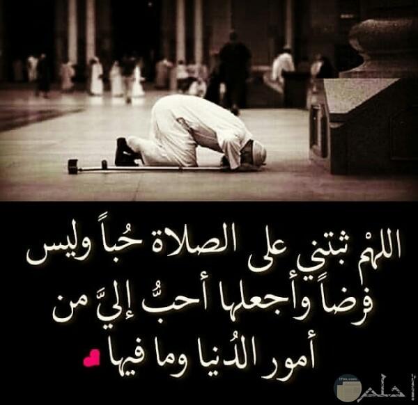 صورة دينية جميلة حول الدعاء بالثبات علي الصلاة