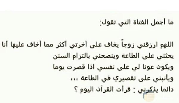 صورة دينية جميلة حول دعوة الفتاة بأن يرزقها الله بالزوج الصالح
