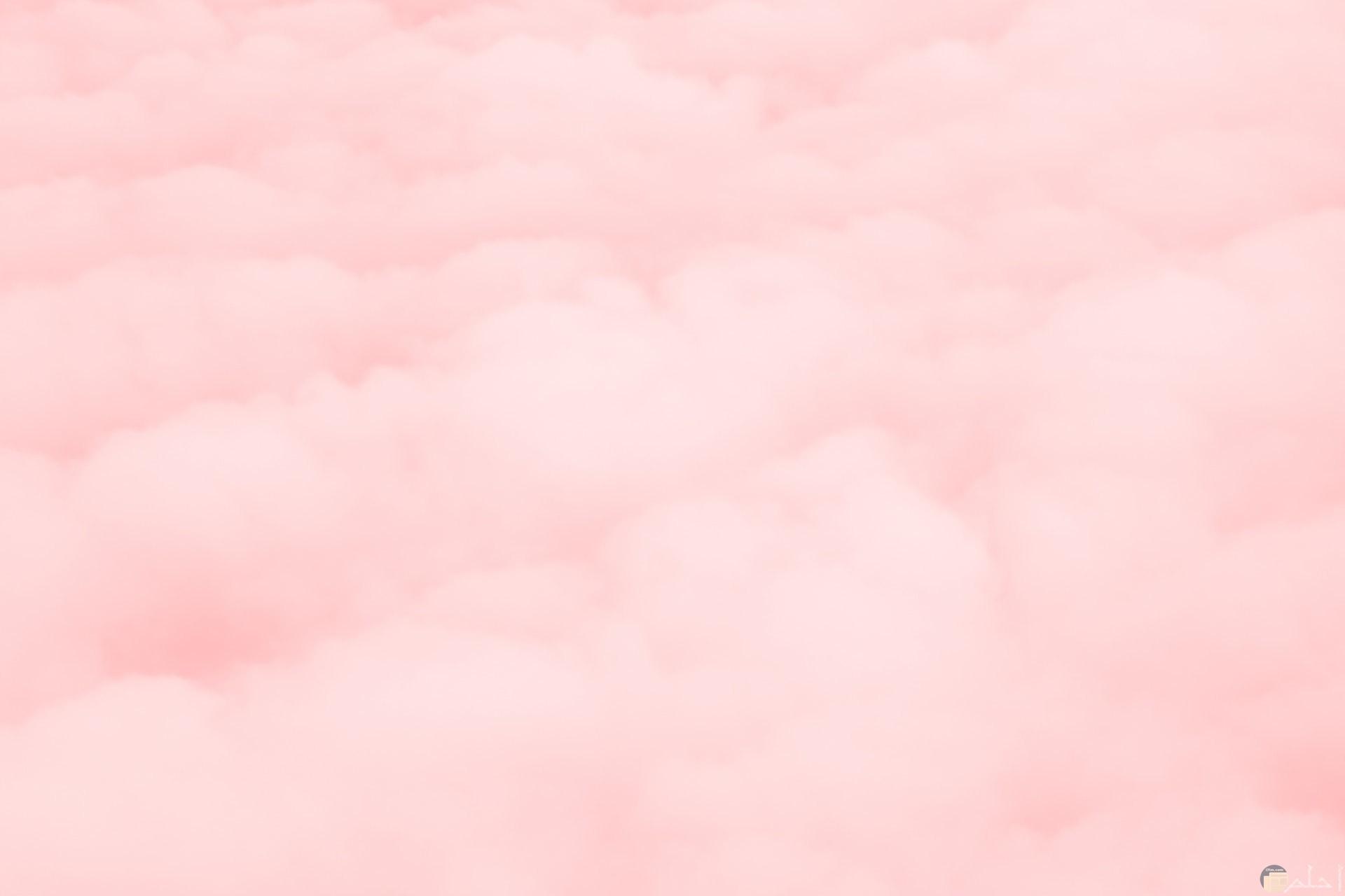 صورة سادة فاتحة بها سحابة باللون الوردي