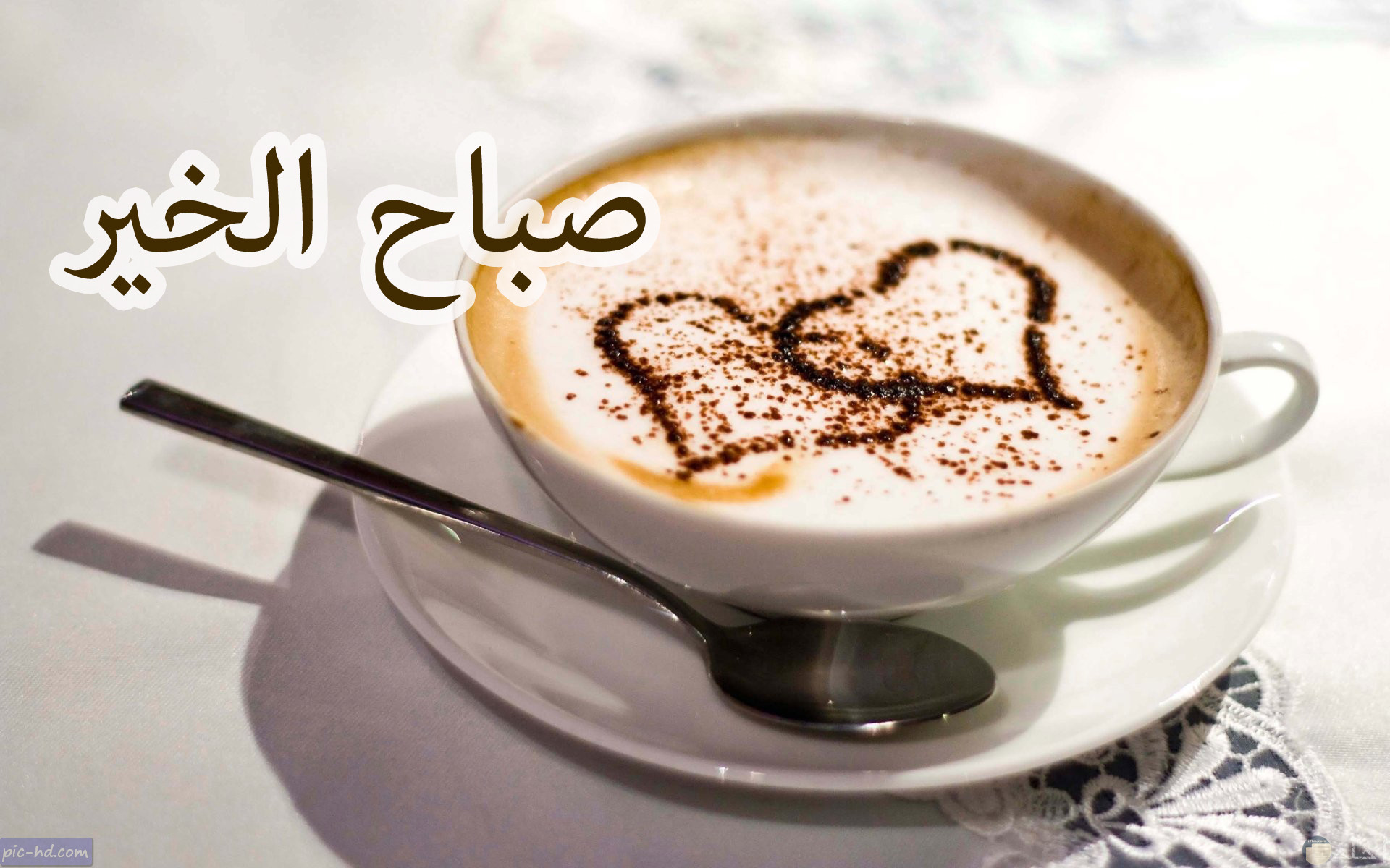 صورة قهوة صباح الخير