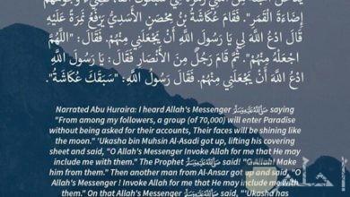 صورة لحديث نبوي شريف حول عدد من سيدخلون الجنة من أمة رسول الله عليه الصلاة والسلام