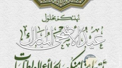 صورة للتهنئة بعيد الأضحي المبارك جميلة جدا ومكتوبة بخط رائع مع خلفية حلوة