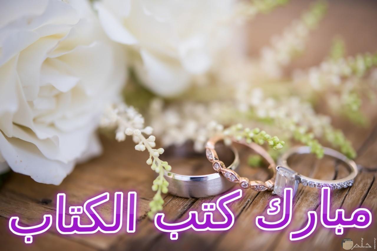 صورة مبارك كتب الكتاب