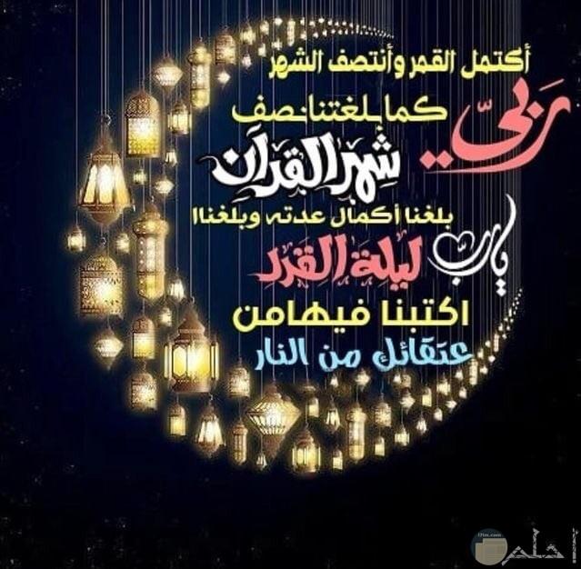صورة مميزة جدا للتهنئة بحلول شهر رمضان والدعاء بأن يعتقنا الله من النار ويبلغنا ليلة القدر مع هلال بشكل فوانيس