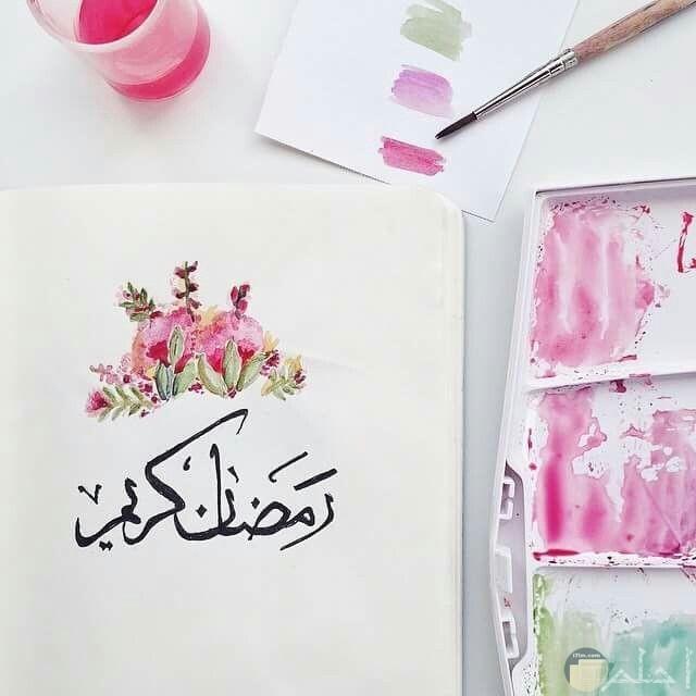 صورة مميزة جدا وحلوة للتهنئة بشهر رمضان بقول رمضان كريم حولها فرشاة رسم وألوان