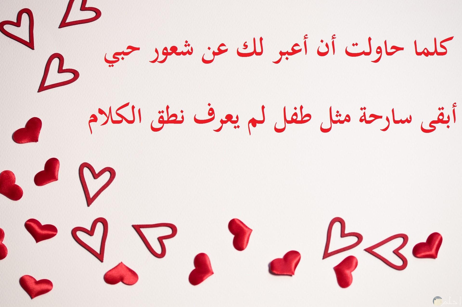 صورة مميزة لكلام رومانسي مع قلوب حمراء جميلة