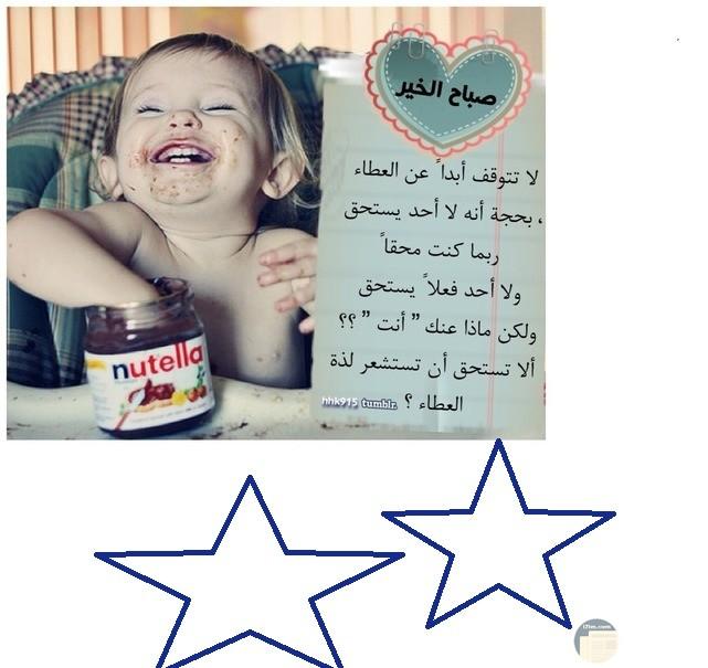 صوره طفل بيده شيكولاته نوتلا في صوره مكتوب عليها صباح الخير