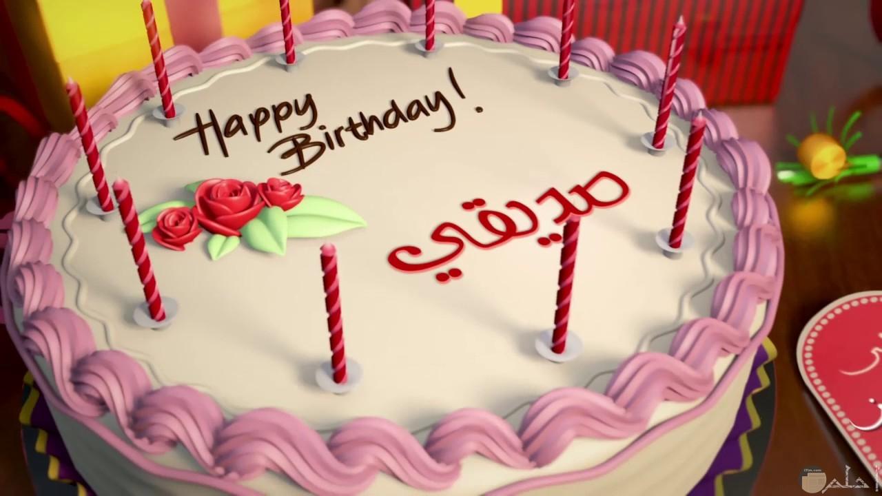 عيد ميلاد سعيد يا صديقتي