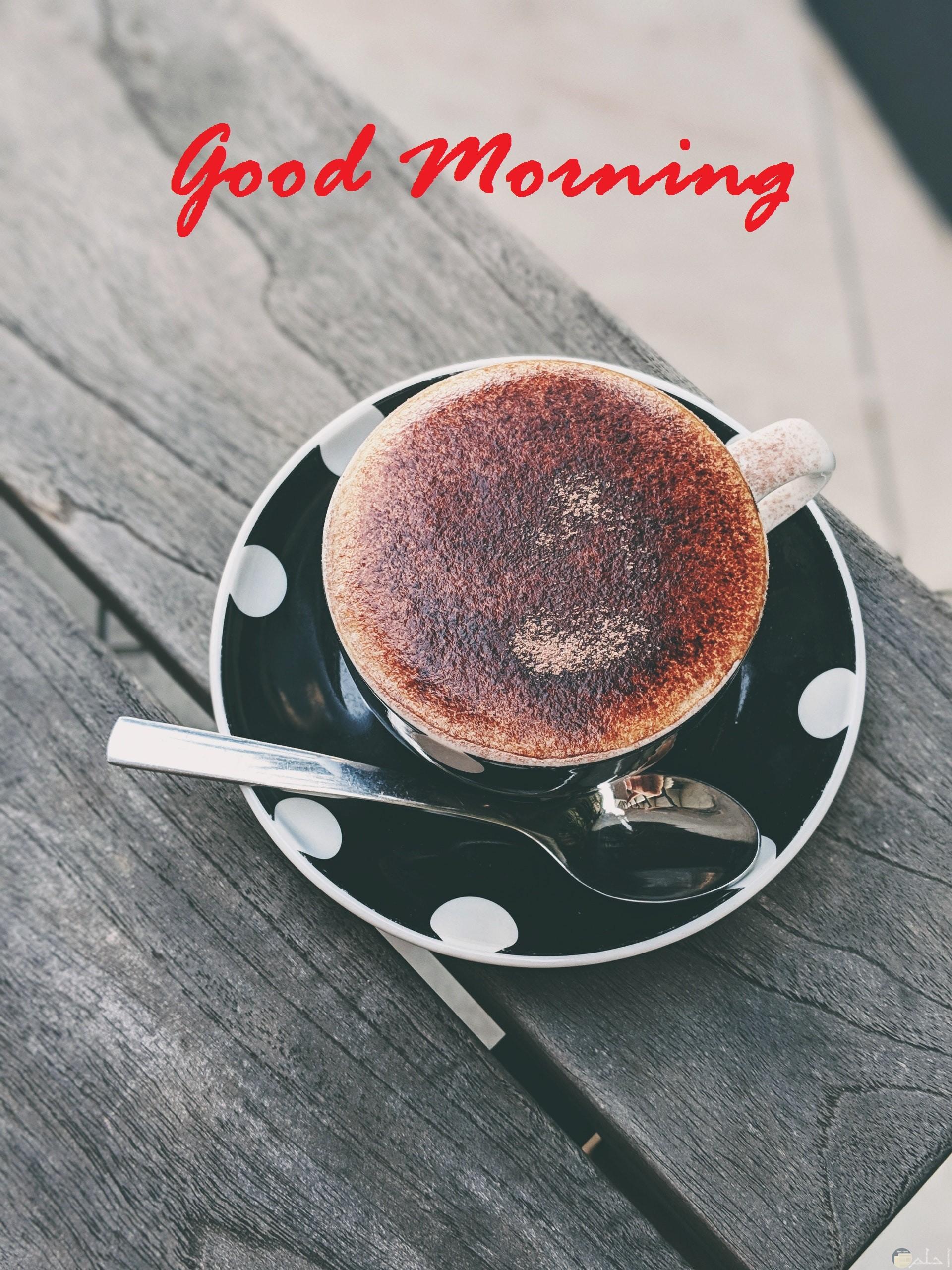 صورة تحية الصباح جميلة بالإنكليزي معها فنجان من القهوة