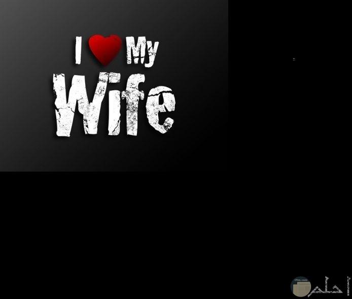 أنا احب زوجتي I LOVE MY WIFE