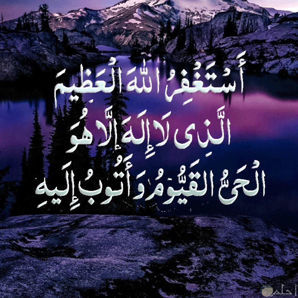 صور دينية استغفر الله العظيم واتوب الية