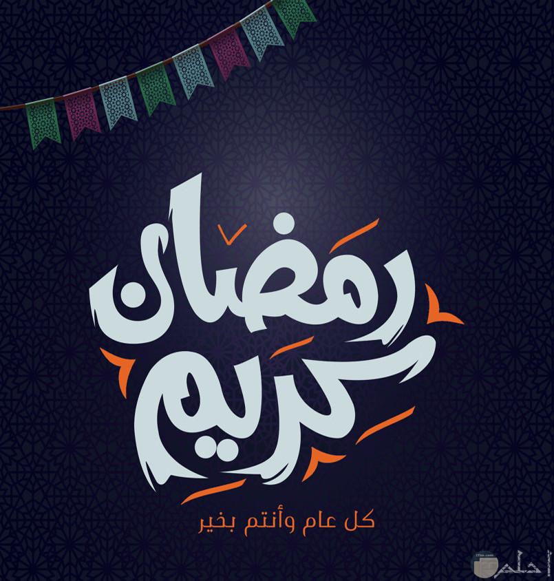 صور بمناسبة رمضان