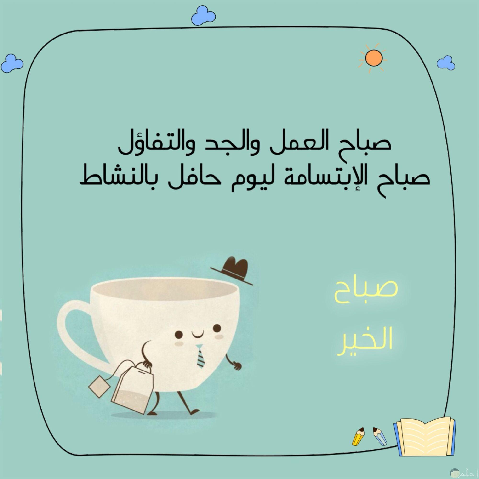 صورة جميلة لصباح الخير والجد والتفاؤل والإجتهاد مع فنجان قهوة ذاهب للعمل